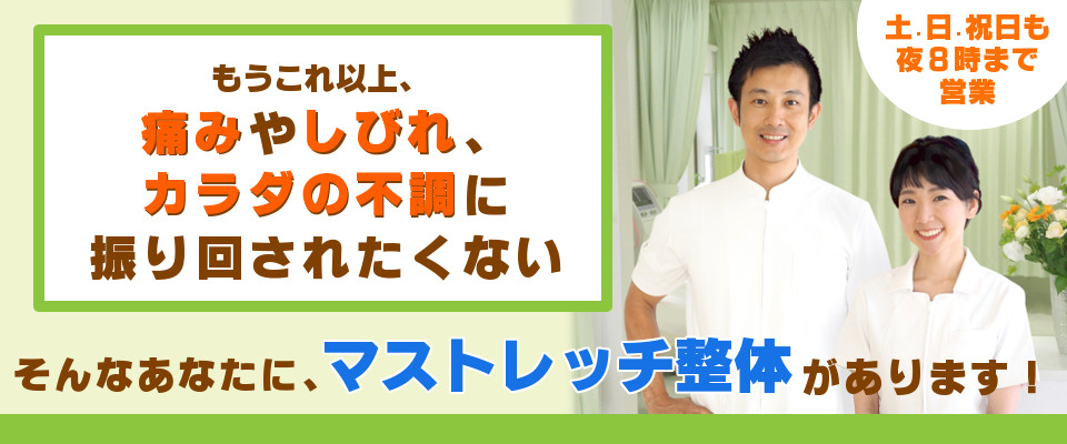 阪神西宮駅徒歩7分!どこにいっても改善しなかった腰痛・ヘルニア・坐骨神経痛でお悩みの方のためのマストレッチ施術を受けられます
